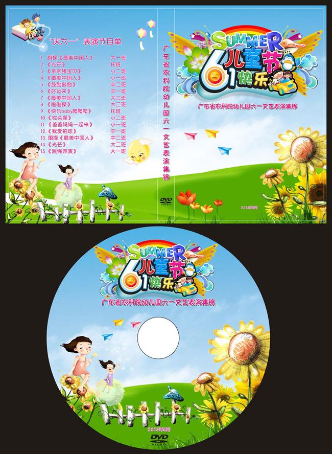 六一儿童节光盘封面设计模板下载(图片编号:13250048)