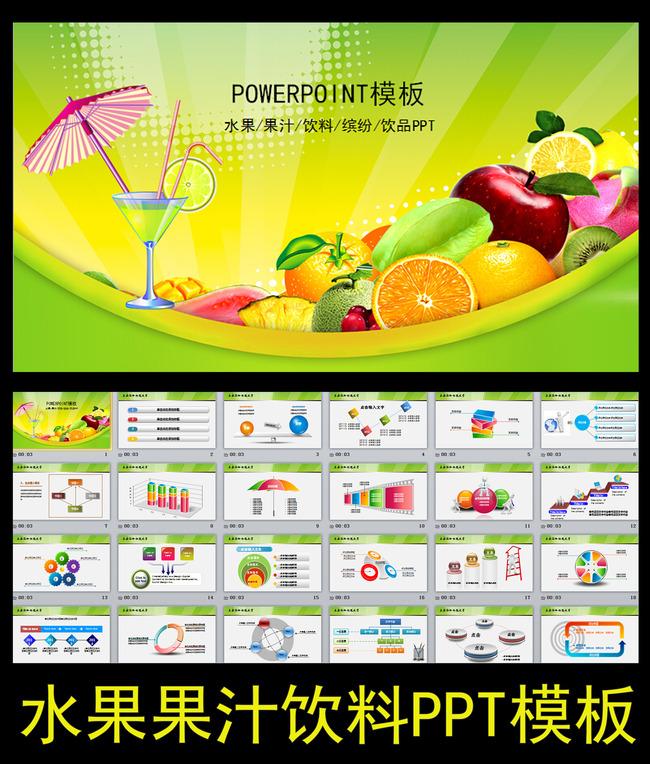 精美水果果汁饮品动态ppt模板