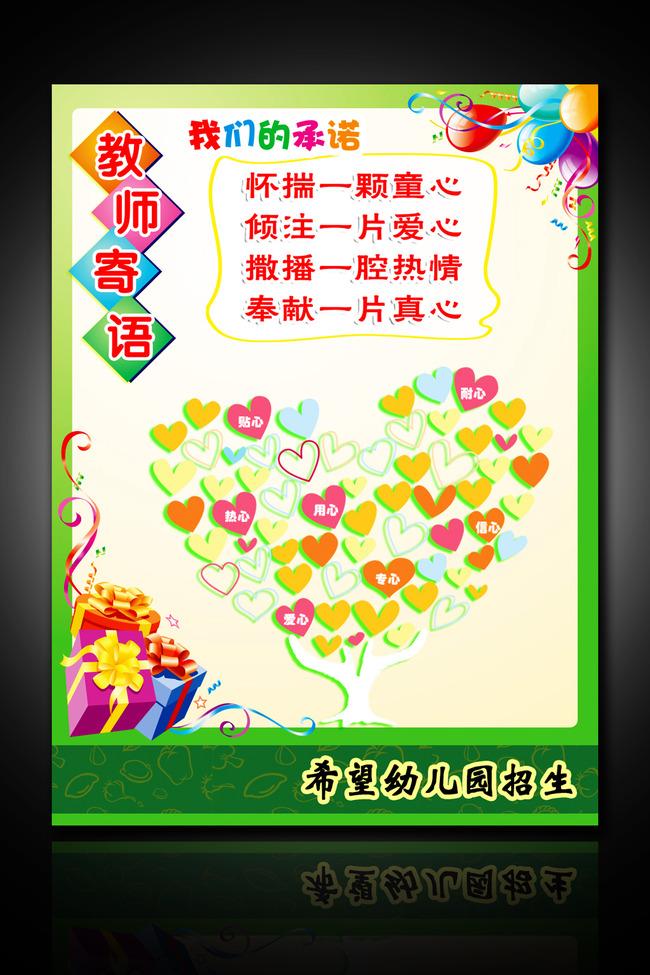 学校幼儿园招生海报设计模板下载
