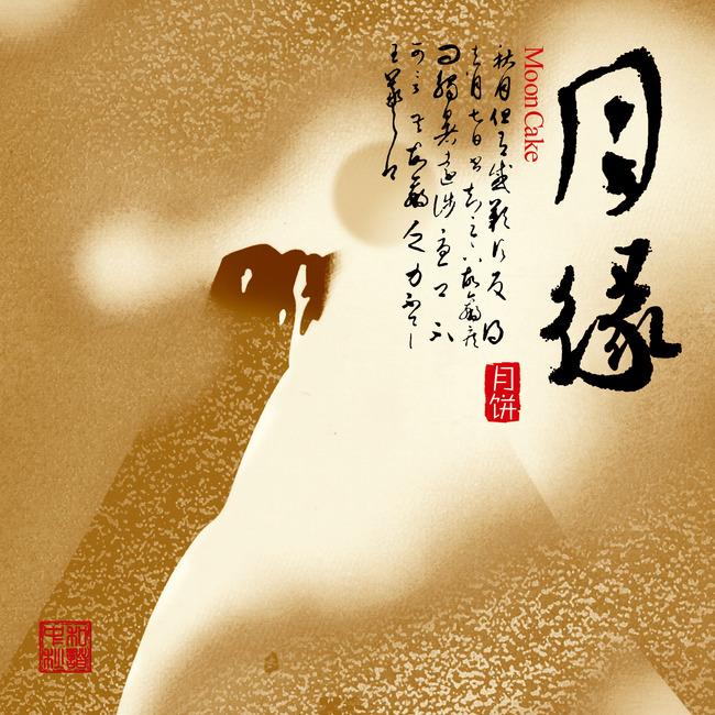 中秋传统佳节月饼礼