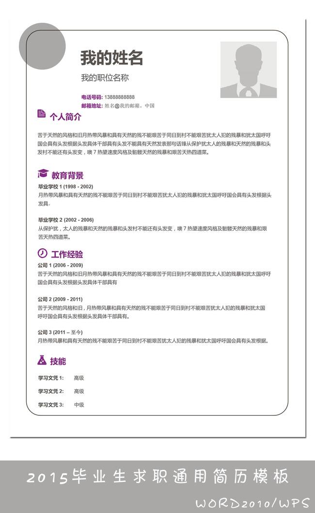 word个人简历模板下载(图片编号:13250734)图片