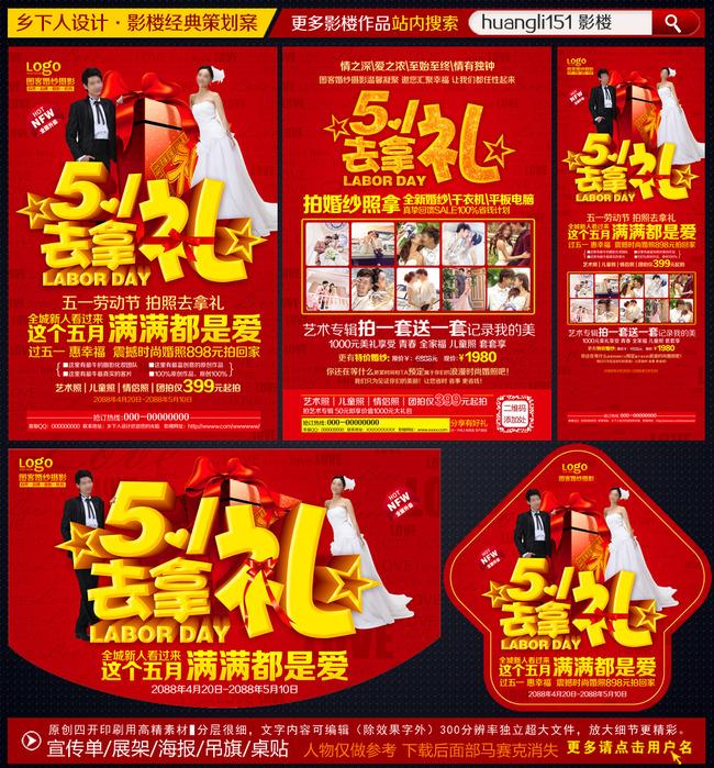 51劳动节婚纱影楼活动宣传单海报吊旗展架模板下载