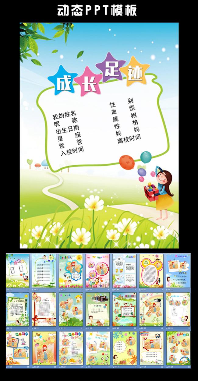 最新a4儿童成长档案动态ppt模板下载