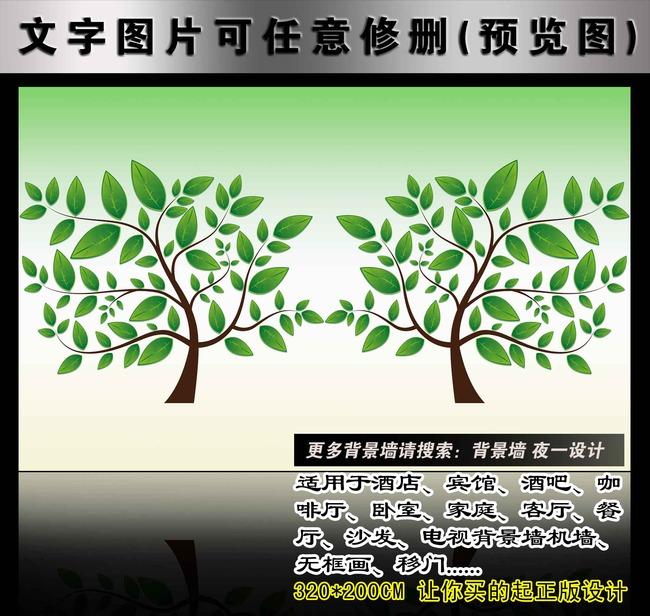 简约小树绿叶绿植树叶绿树手绘树木植物生物