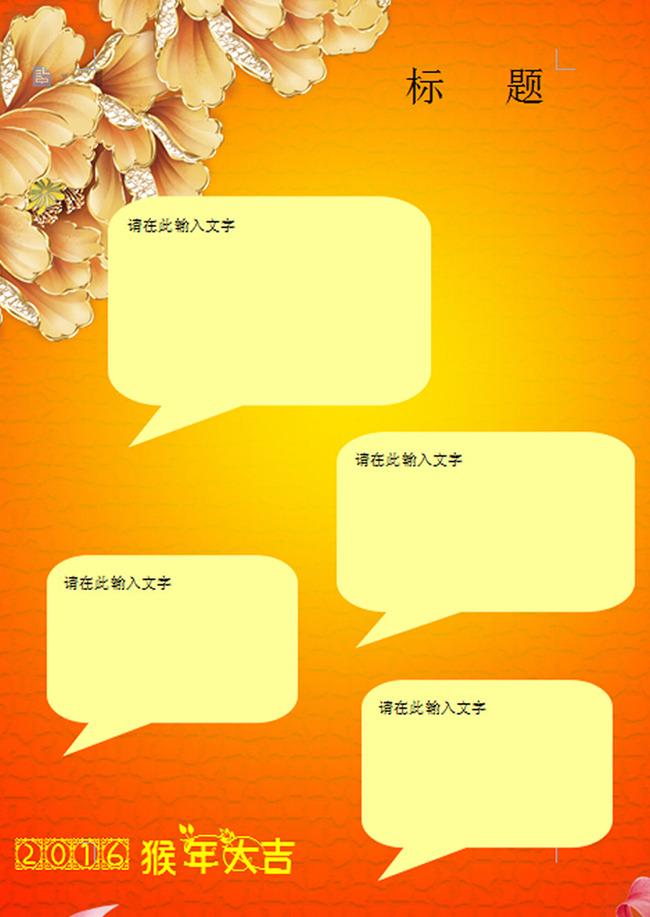 word新年电子小报春节元宵假期模板下载(图片编号:)