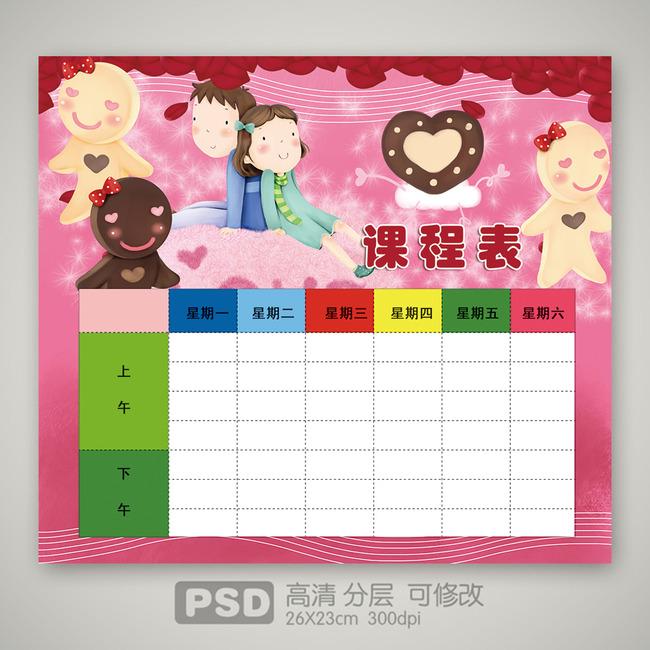 平面设计 vip卡|名片模板 其他卡类模板 > 卡通可爱男生女生小学生图片