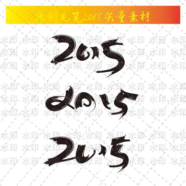 原创2015毛笔艺术字设计ai矢量格式