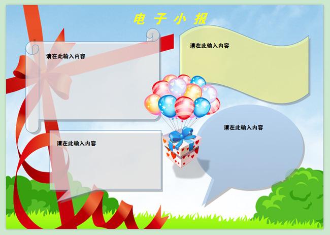 word手抄报空白模板模板下载