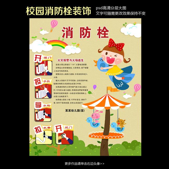 消防栓设计 消防栓图片 消防栓标志 幼儿园消防栓 消防栓装饰图 卡通