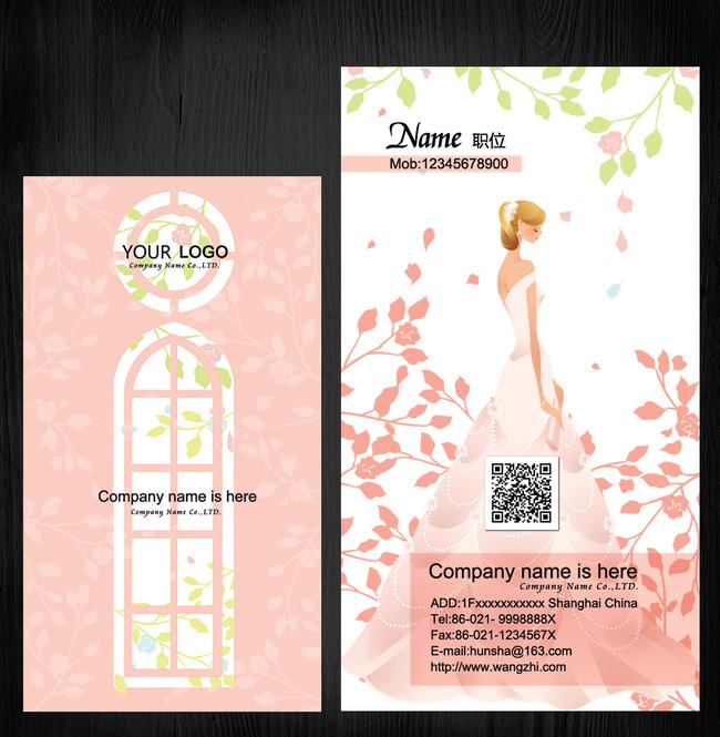 婚纱影楼礼服婚礼策划名片设计psd模板