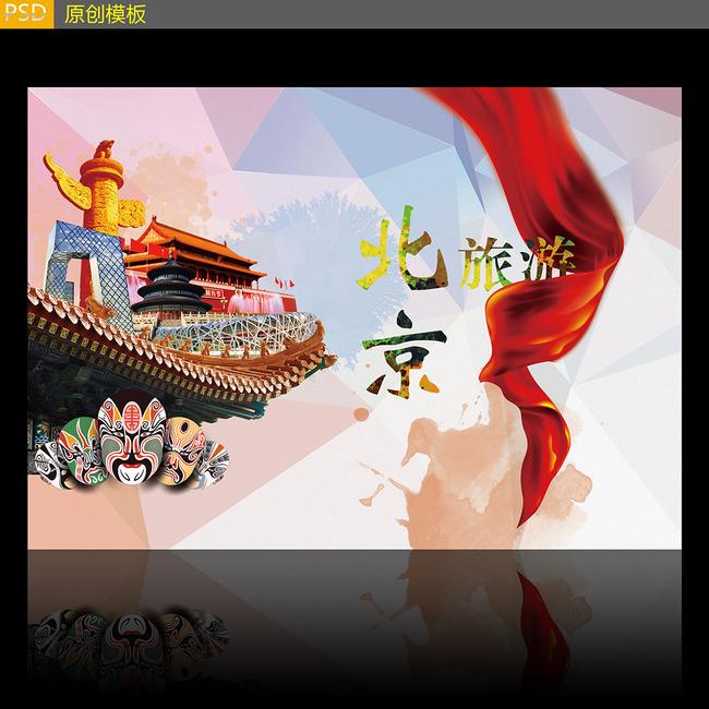 北京旅游海报素材图片