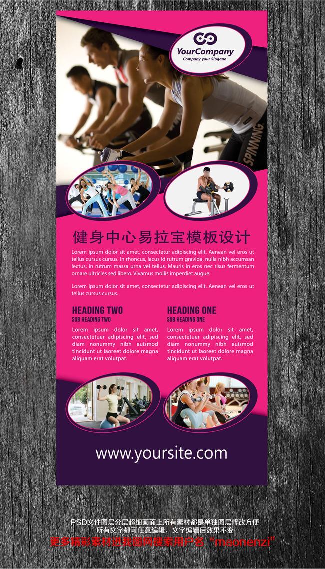 易拉宝素材 x展架 x展架背景 易拉宝版式设计 文字排版 瑜伽 健身图片