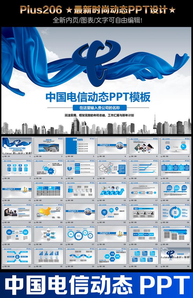 中国电信专用宽带手机天翼4g动态ppt