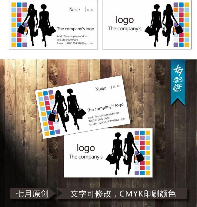装设计女装婚纱店名片模板下载(图片编号:13310161)