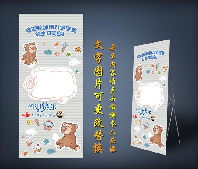 生日宴x展架可爱卡通熊主题展架模板下载(图片编号:)