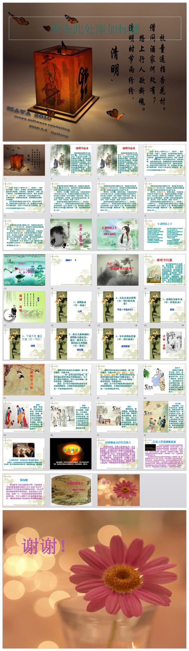 中国风传统古风灯盏清明时节日ppt模板图片