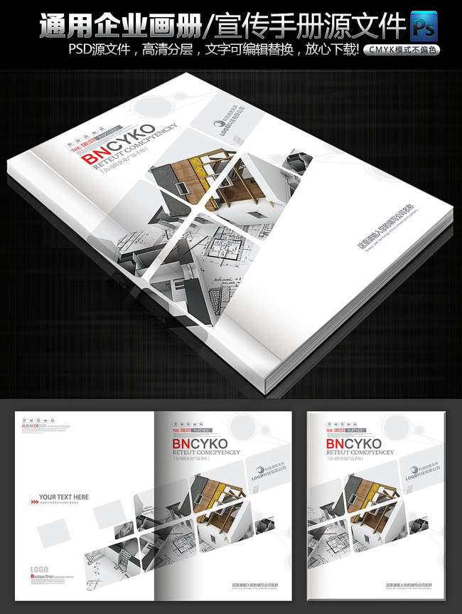 建筑装潢室内装修画册封面设计图片
