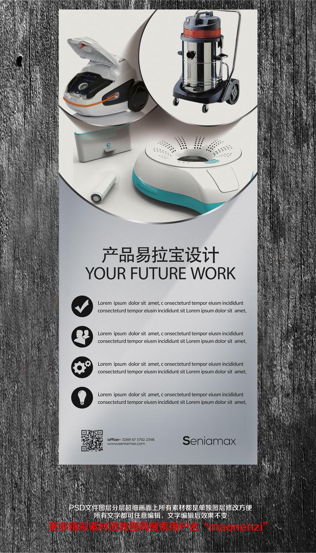 易拉宝版式设计 文字排版 电脑科技 商务科技 科技产品 数码 电子图片
