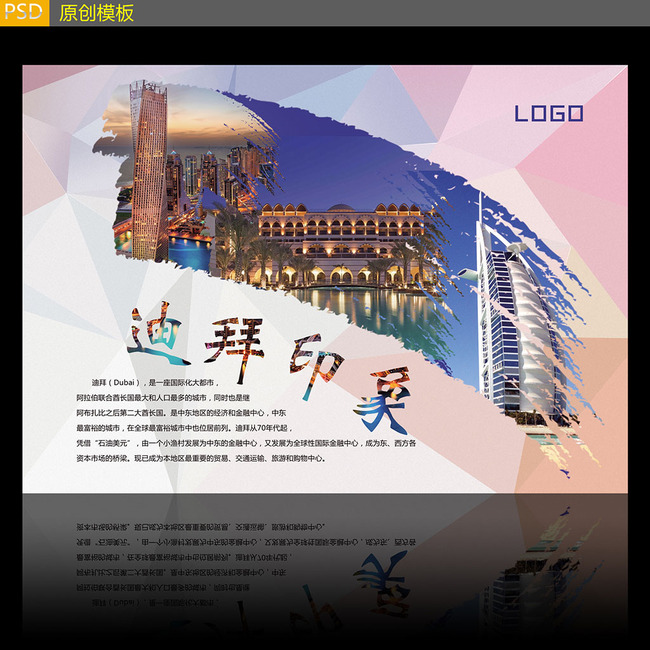 迪拜旅游海报设计模板下载(图片编号:13312418)_海报