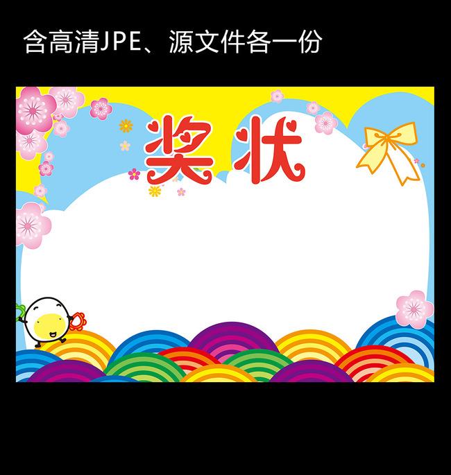 幼儿园学生卡通奖状模板矢量素材图片下载