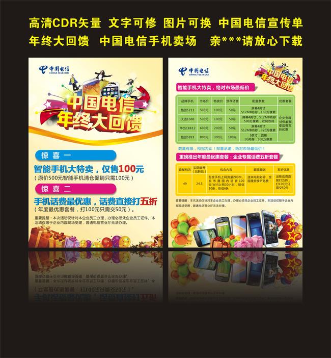 中国电信宣传单模板下载(图片编号:13312995)
