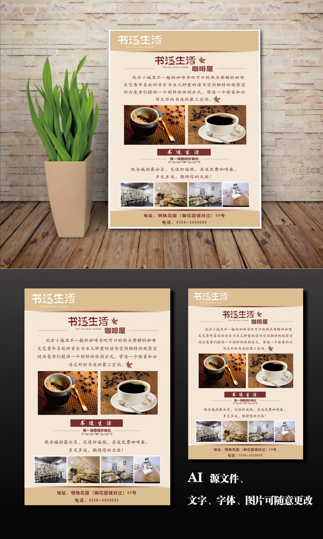 咖啡海报模板下载