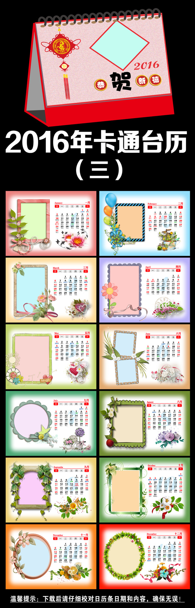 2016年梦幻花朵台历 2016年台历模板图片