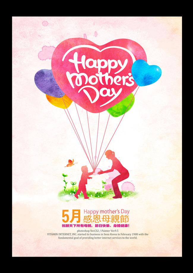 感恩母亲节海报模板下载(图片编号:13315011)