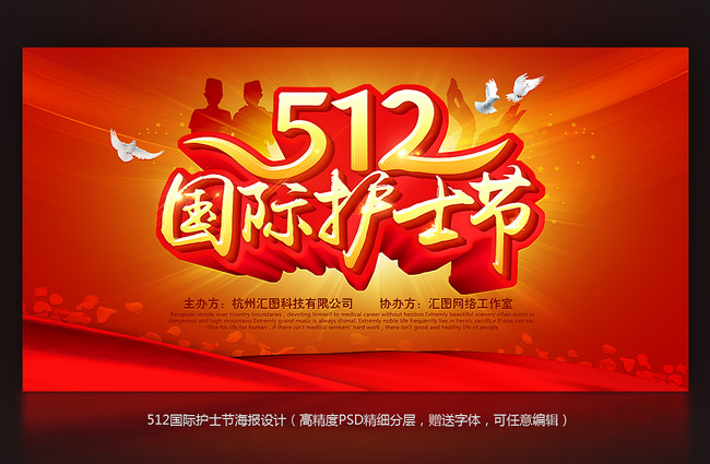 512国际护士节海报设计