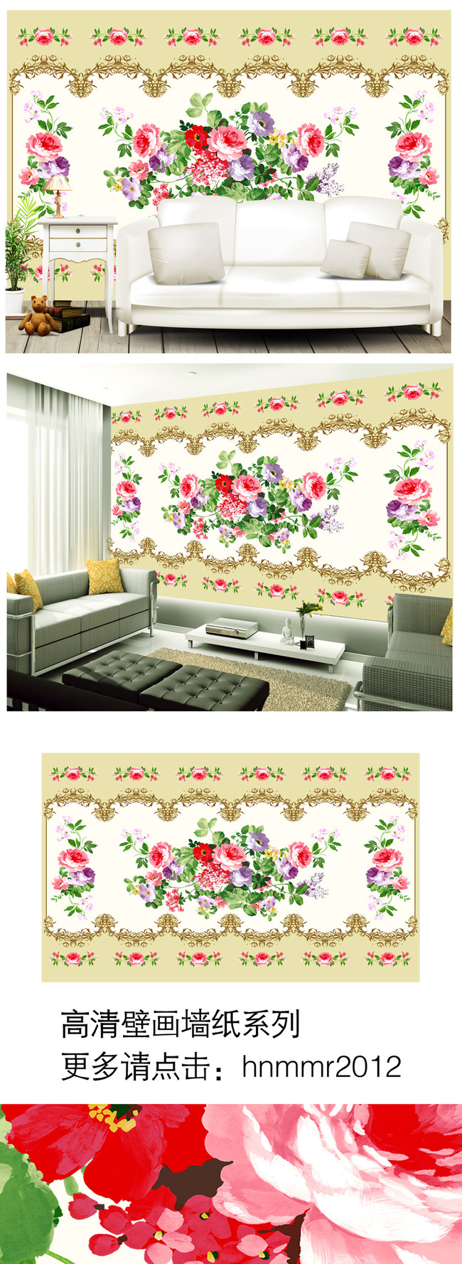 沙发背景墙 简欧风格 壁画 墙画 墙纸 室内装饰 韩式手绘玫瑰花 韩式