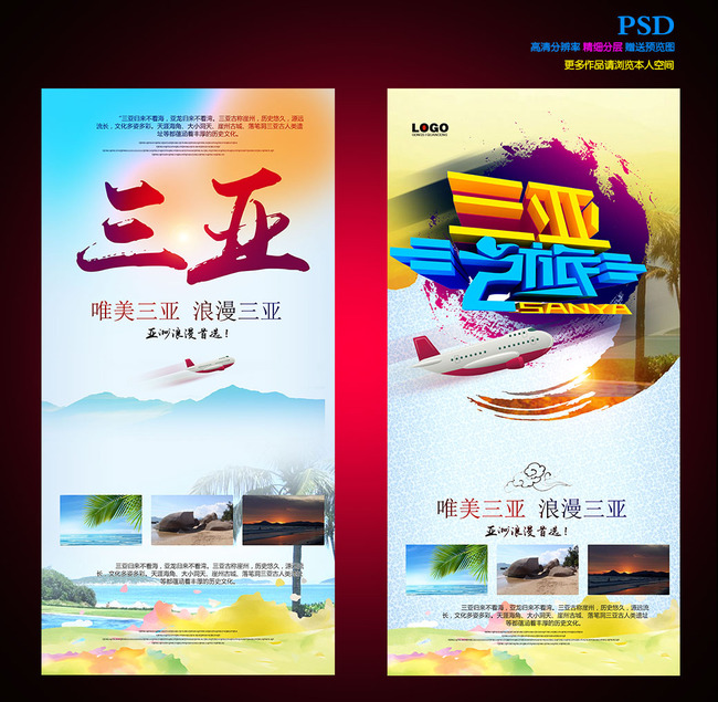 三亚旅游宣传海报