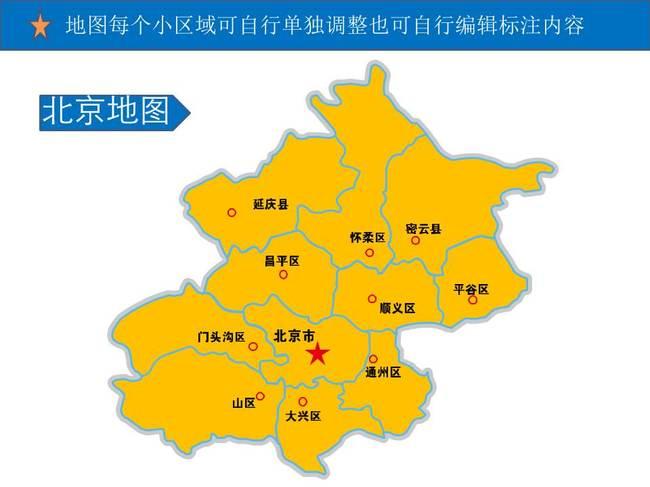 北京市地图ppt图表