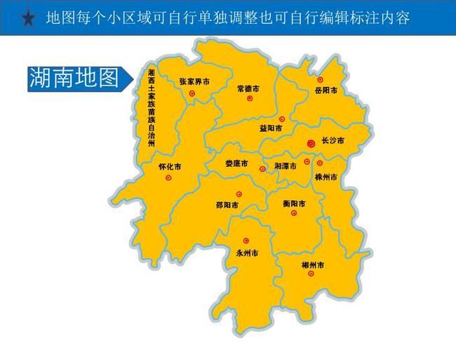 湖南省地图ppt
