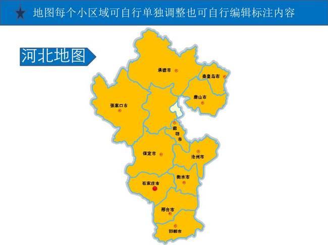 河北省地图ppt