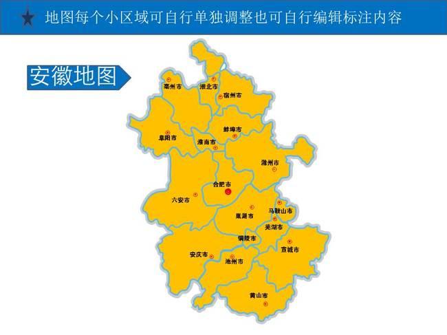安徽省地图ppt