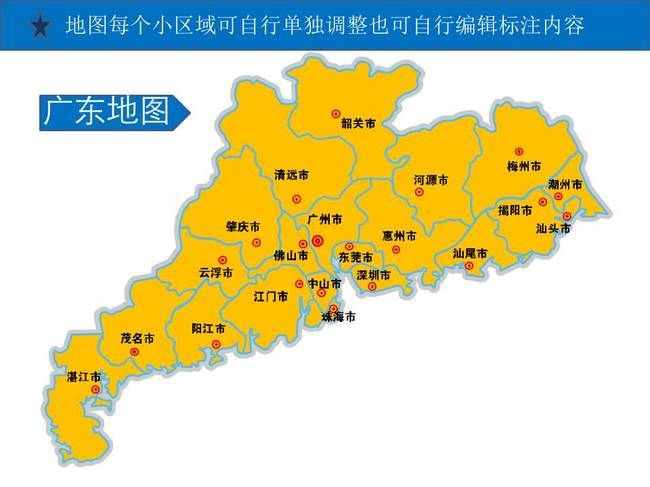 广东省地图ppt