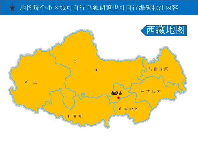 西藏地图ppt模板下载 西藏地图ppt图片下载