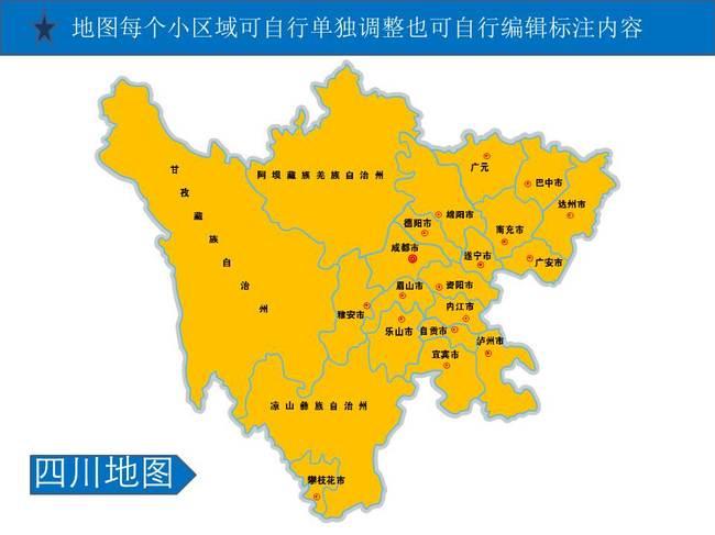 四川省地图ppt