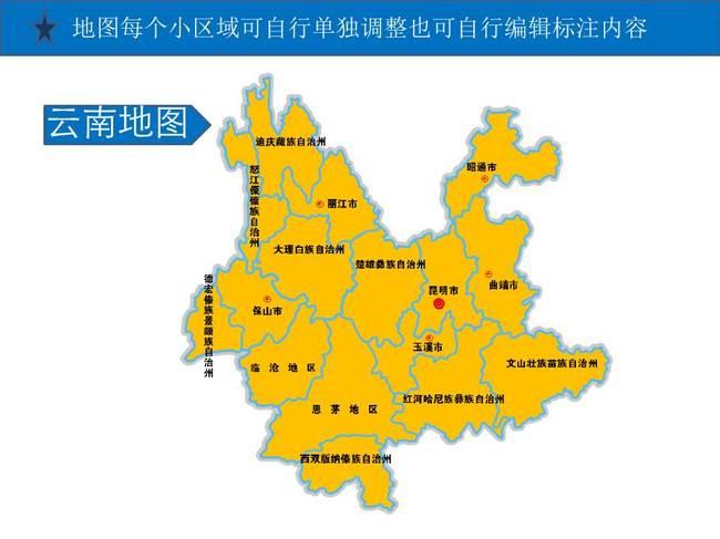 云南省地图ppt
