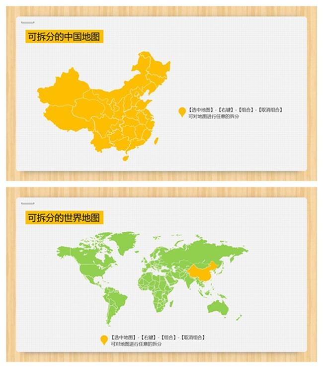 地图ppt图表图片下载 地图