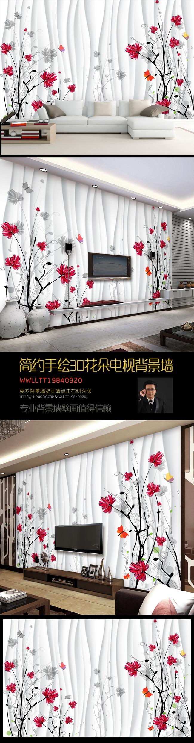 手绘线描花朵3d立体电视背景墙