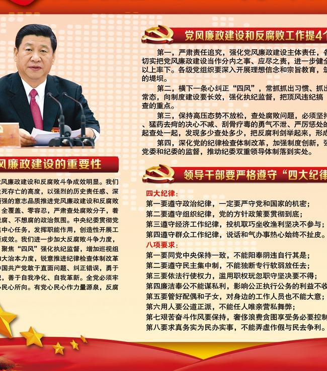 2015反腐倡廉党风廉政建设展板宣传栏