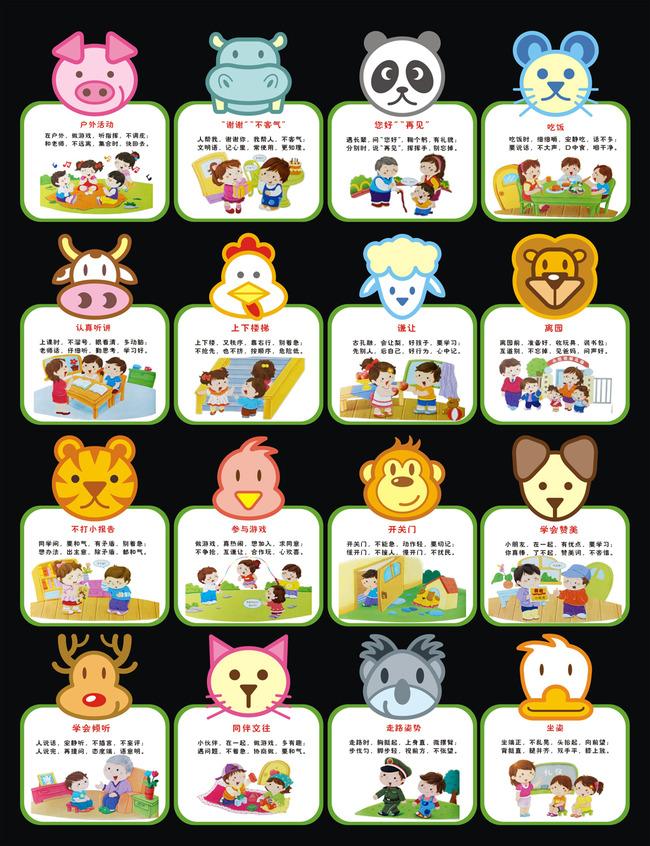 幼儿园礼仪学校礼仪展板海报