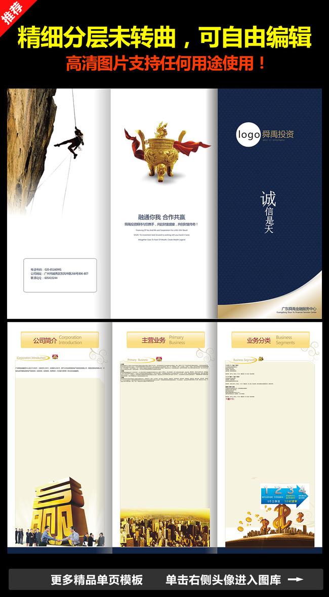 金融公司 投资公司折页设计 金融公司折页 投资公司折页 金融宣传单