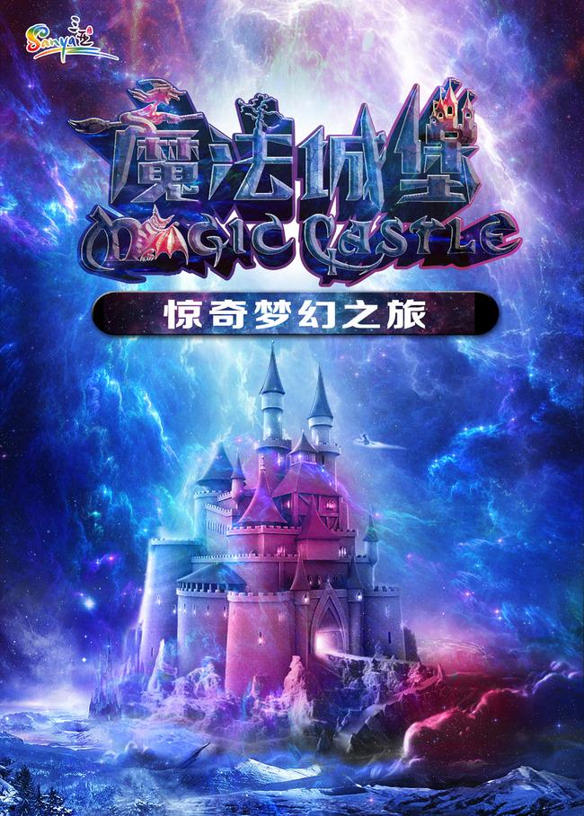 魔法城堡海报