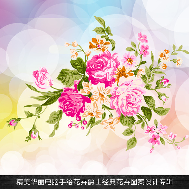 精美电脑手绘花卉爵士经典花卉图案-47