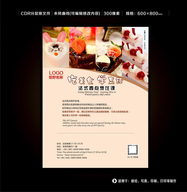 法式西点蛋糕制作活动海报模板下载(图片编号:)_餐饮