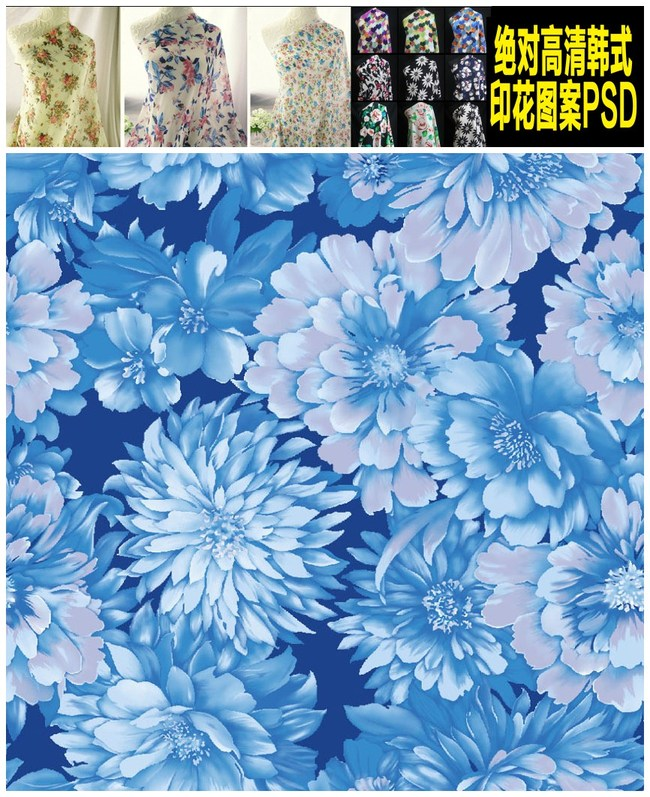 手绘蓝色花朵花卉psd图案