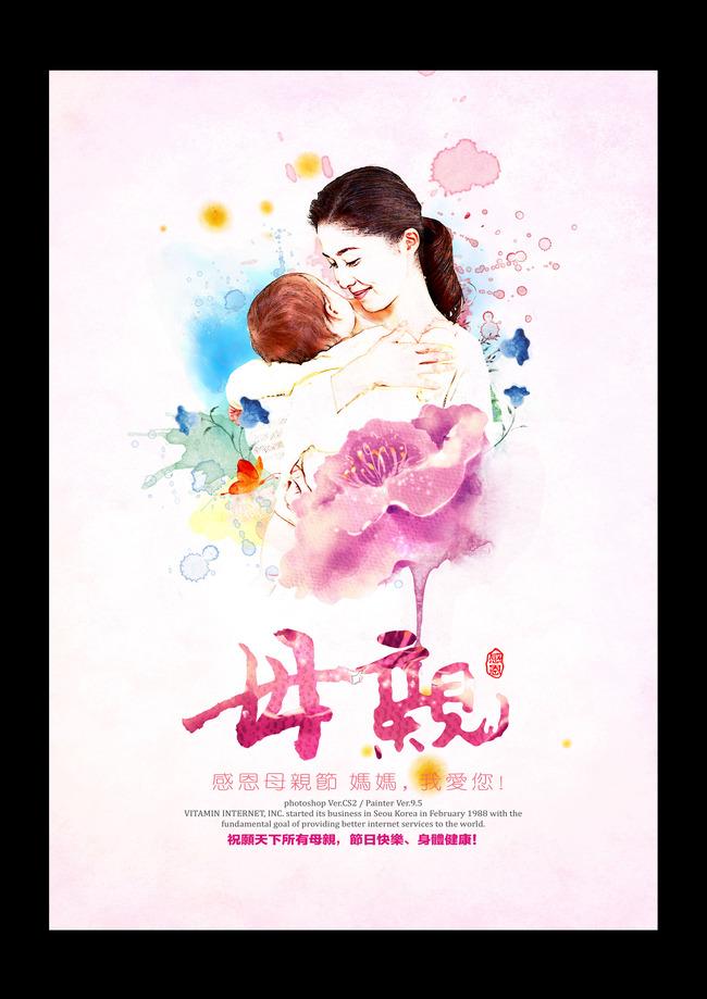 手绘温馨母亲节海报设计