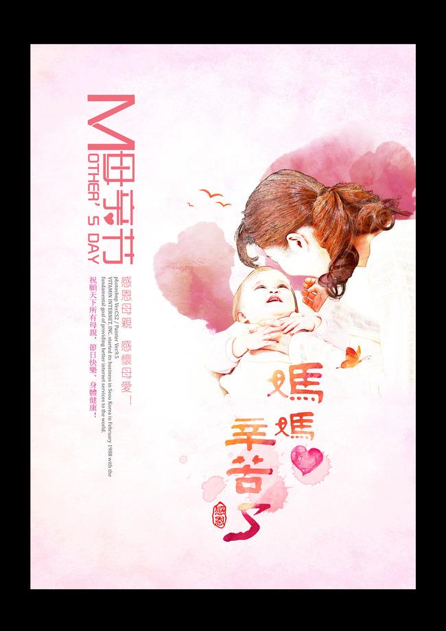 妈妈和孩子 感恩母亲节 海报设计 妈妈辛苦了 母亲节宣传海报 母亲节